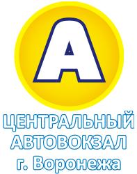 Центральный автовокзал города Воронежа